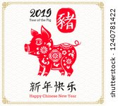 happy chinese 2019 new year.... | Shutterstock .eps vector #1240781422