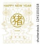 chinese new year 2019 greeting... | Shutterstock .eps vector #1241101018
