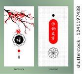 chinese minimalist style... | Shutterstock .eps vector #1241197438