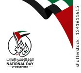 national day of united arab... | Shutterstock .eps vector #1241611615