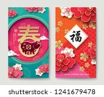 set of chinese new year 2019... | Shutterstock .eps vector #1241679478