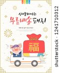new year illustration   korean... | Shutterstock .eps vector #1241710312
