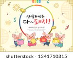 new year illustration   korean... | Shutterstock .eps vector #1241710315