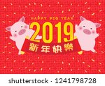 happy pig new year 2019 in... | Shutterstock .eps vector #1241798728