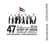 national day of united arab... | Shutterstock .eps vector #1241941945