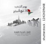 united arab emirates martyr's...   Shutterstock .eps vector #1242439648