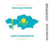 the inscription in the kazakh... | Shutterstock .eps vector #1243099468