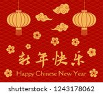 2020 new year greeting card... | Shutterstock .eps vector #1243178062