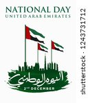 national day of united arab... | Shutterstock .eps vector #1243731712