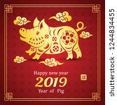 chinese new year 2019 card is... | Shutterstock .eps vector #1244834455