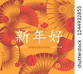 chinese lunar new year poster... | Shutterstock .eps vector #1244932855