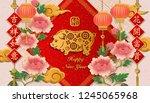 happy chinese new year retro...   Shutterstock .eps vector #1245065968