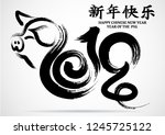 chinese calligraphy 2019 year... | Shutterstock .eps vector #1245725122
