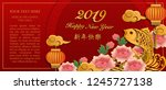 happy chinese new year retro...   Shutterstock .eps vector #1245727138