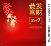 chinese new year greetings...   Shutterstock .eps vector #1246600165