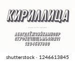 vector cyrillic bold alphabet... | Shutterstock .eps vector #1246613845