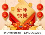 xin nian kuai le or happy new... | Shutterstock .eps vector #1247001298