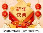 xin nian kuai le or happy new... | Shutterstock .eps vector #1247001298