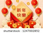 2019 happy chinese new year... | Shutterstock .eps vector #1247002852