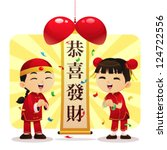 Gong Xi Fa Cai Image of gong xi fa cai, a traditional chinese new year celebration. EPS8 vector file.