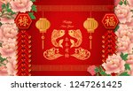 happy chinese new year retro... | Shutterstock .eps vector #1247261425