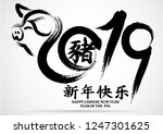 chinese calligraphy 2019 year... | Shutterstock .eps vector #1247301625