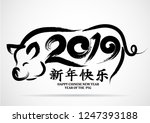 chinese calligraphy 2019 year... | Shutterstock .eps vector #1247393188