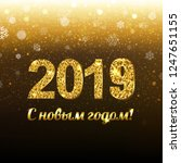 2019 golden new year banner... | Shutterstock .eps vector #1247651155
