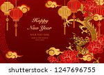 happy chinese new year retro... | Shutterstock .eps vector #1247696755