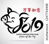 greeting card design template... | Shutterstock .eps vector #1247743408