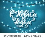 russian text merry christmas.... | Shutterstock .eps vector #1247878198
