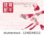 boar new year card japanese... | Shutterstock .eps vector #1248248212