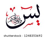 holy quran arabic calligraphy ... | Shutterstock .eps vector #1248353692