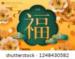 elegant new year design with... | Shutterstock .eps vector #1248430582