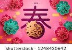 elegant spring festival... | Shutterstock .eps vector #1248430642