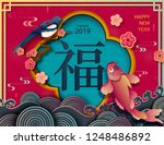 chinese new year design with... | Shutterstock .eps vector #1248486892