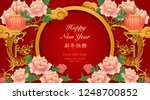happy chinese new year retro...   Shutterstock .eps vector #1248700852