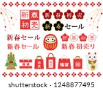 japanese new year sale vector... | Shutterstock .eps vector #1248877495