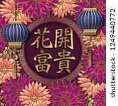 happy chinese new year retro...   Shutterstock .eps vector #1249440772