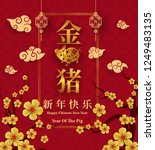 happy chinese new year 2019... | Shutterstock .eps vector #1249483135