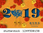 happy chinese new year 2019... | Shutterstock .eps vector #1249508158