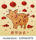 chinese new year 2019 with pig... | Shutterstock .eps vector #1249663978