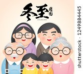 dong zhi means winter solstice...   Shutterstock .eps vector #1249884445