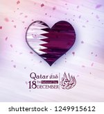qatar national day  qatar... | Shutterstock .eps vector #1249915612