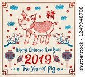 raster copy happy chinese new... | Shutterstock . vector #1249948708