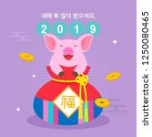 seollal  korean new year ... | Shutterstock .eps vector #1250080465