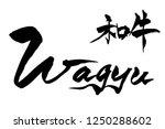 brush character wagyu japanese... | Shutterstock .eps vector #1250288602