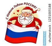 happy new year russia   santa... | Shutterstock .eps vector #1251005188