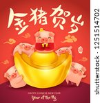 five little pigs with chinese... | Shutterstock .eps vector #1251514702