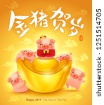five little pigs with chinese... | Shutterstock .eps vector #1251514705